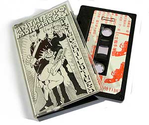Flying Guillotines cassette